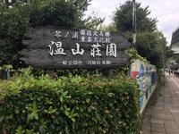 秋の遊宴@琴ノ浦温山荘園