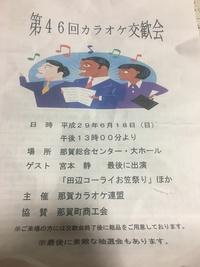第46回カラオケ交歓会