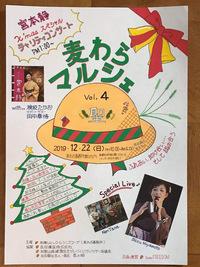 クリスマススペシャルチャリティコンサートのお知らせ