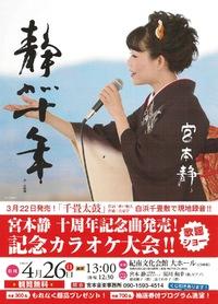 10周年記念カラオケ大会出場者の受付が始まりました