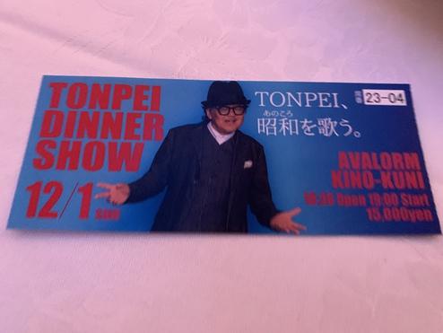 TONPEIさんディナーショー
