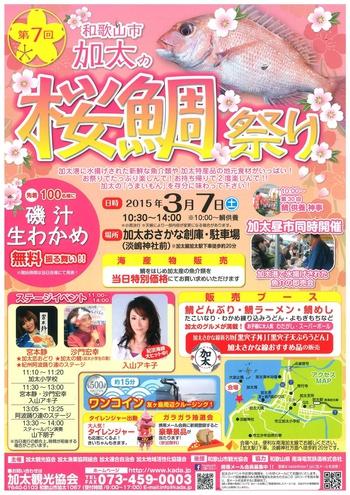第7回 加太桜鯛祭り