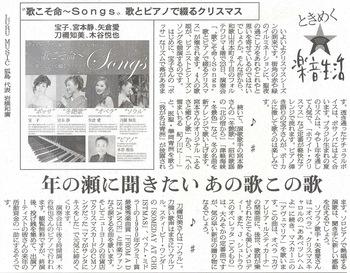 新聞掲載有難うございます(*^^*)