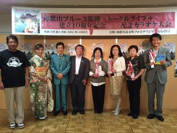 和歌山ブルース歌碑建立10周年イベントでした。