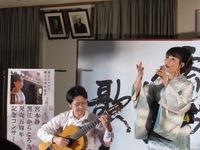 黒江ジャパン合同コンサート