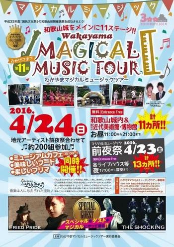 明日はマジカルミュージックツアーです!