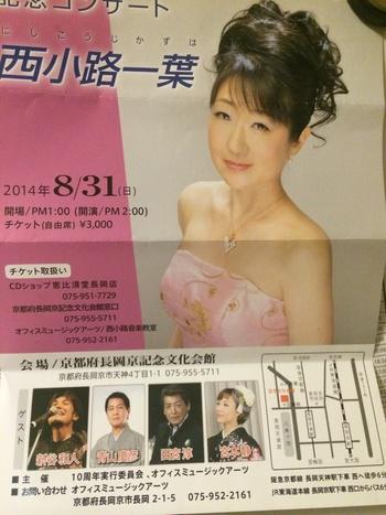 明日(8/31)は西小路一葉さん10周年コンサート