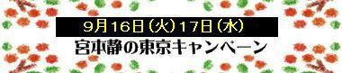 9月16日(火)・17日(水)と東京キャンペーン!