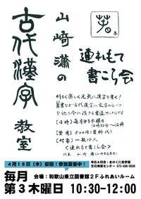 四月から県立図書館で古代漢字教室を開きます