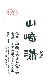 新しい年にむけて、名刺を刷りました。
