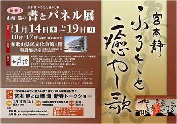 和歌山県民文化会館特設展示室で書とパネル展