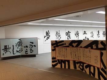 県民文化会館で、書とパネル展はじまります。