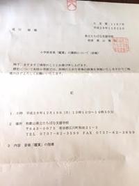 演奏依頼12/19