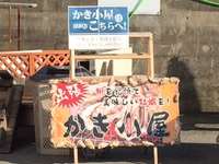 かき小屋in中之島漁港