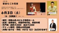 第7回駅前なごみ寄席(6/3)