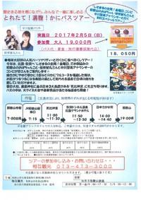 和歌山放送ラジオ「しそまるの全開!金曜日」スペシャルバスツアー開催(H29/2/5)