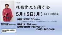 第二回桂枝曾丸を聞く会(5/15)