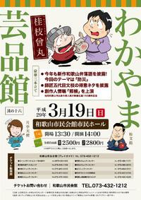 開催決定!桂枝曾丸のわかやま芸品館~其の十六~(28/3/19)