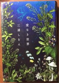 「愛なき世界」三浦しをんの本