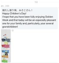 子どもの日のメッセージ