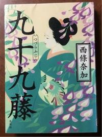 西條奈加の本