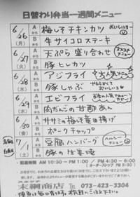 6/26〜7/1の日替わりメニュー