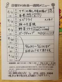8/7〜8/12 日替わり弁当メニュー