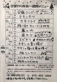 12/11~12/16の日替わり弁当メニュー