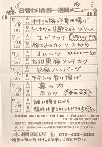 7/9~14 日替わり弁当メニュー