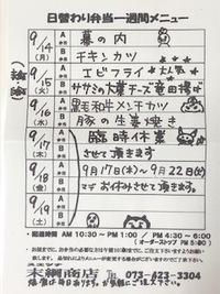 9/14~9/26 日替わり弁当メニュー