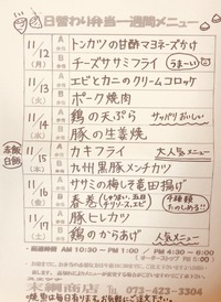 11/12~17 日替わり弁当メニュー