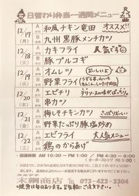 12/17~22 日替わり弁当メニュー