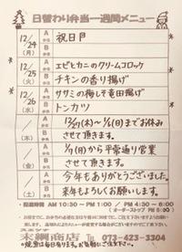 12/25~1/12 日替わり弁当メニュー