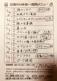 3/4~9 日替り弁当メニュー