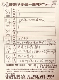 5/6~5/15 日替わり弁当メニュー