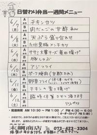 6/7~6/12  日替わり弁当メニュー