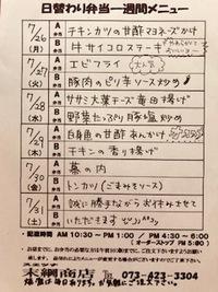 7/26~31 日替わり弁当メニュー