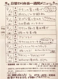 9/13~10/1 日替わり弁当メニュー