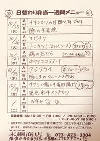 10/25~10/29 日替わりメニュー