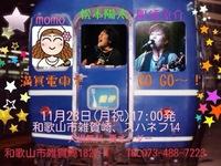 ライブのお知らせ〜〜