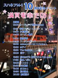 11月23日土曜日満員電車でGO!13:00スタート