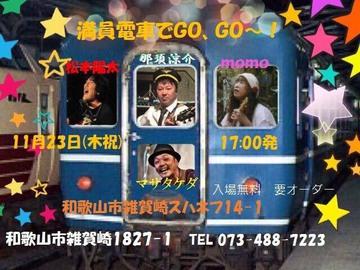 満員電車でGO・GO〜!