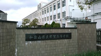 和歌山県公立高校合格発表