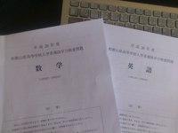 和歌山県立高校入試