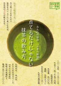 抹茶ラテの作り方……