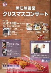 「もうすぐ黒江煉瓦堂クリスマスコンサート前売り券発売」