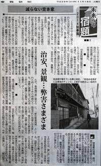 「空き家問題~産経新聞掲載」