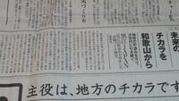 「産経新聞さんに掲載されました」