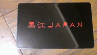 「黒江JAPAN(景観協定)総会改訂版」
