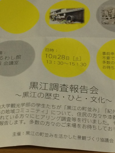 黒江調査報告会by和歌山大学観光学部